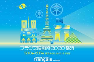 フランス映画祭2020横浜