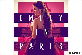 人気ドラマ『エミリー、パリへ行く』のサントラが凄い!