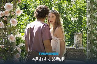TV5MONDE ce mois ci: