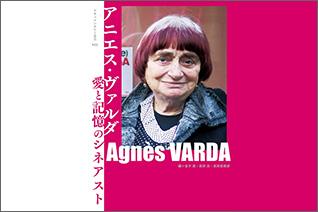 書籍『アニエス・ヴァルダ ー 愛と記憶のシネアスト』刊行