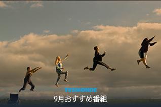 TV5MONDE 9月のおすすめ