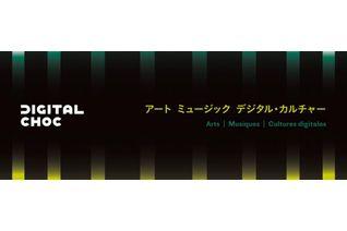 「デジタル・ショック賞2020」日本人メディアアーティストのためのアワード