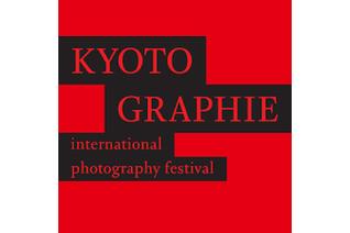 [延期] KYOTOGRAPHIE 京都国際写真祭2020