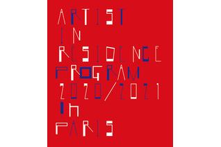 アーティスト・イン・レジデンス プログラム イン パリ 2020/2021公募