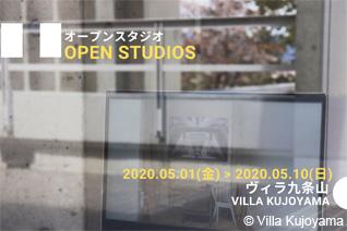 ヴィラ九条山オープンスタジオ