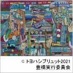 Concours d'art brut de Toyohashi