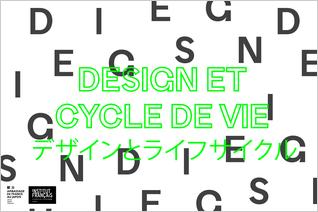 Design et cycle de vie: quand le designer pense l'objet dans la durée