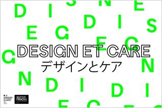 Design et care: comment le design peut-il réparer?