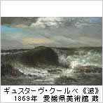 Courbet et la mer