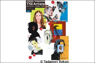 横尾忠則:The Artists